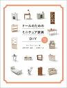 ドールのためのミニチュア家具DIY [ キム・ギョンリョン ]