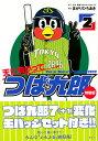 つば九郎7(+1)変化缶バッジセット付き 天に向かってつば九郎(2)特装版 (講談社キャラクターズラ