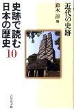 【】在史迹读解的日本的历史(10)[史跡で読む日本の歴史(10)]
