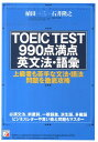 TOEIC TEST 990点満点英文法・語彙 上級者も苦手な文法・語法問題を徹底攻略 (Asuka business & language book) [ 植田一三 ]