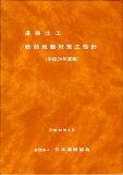 道路土工ー軟弱地盤対策工指針(平成24年度版) [ 日本道路協会 ]