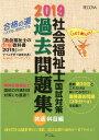 社会福祉士国試対策過去問題集共通科目編(2019) (