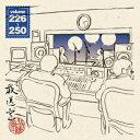 松本人志・高須光聖/放送室 VOL.226〜250 [ 松本人志・高須光聖 ]