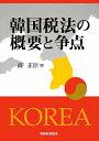韓国税法の概要と争点