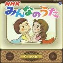 �ߤ�ʤΤ��� ��Classic��