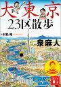 大東京23区散歩 [ 泉麻人 ]