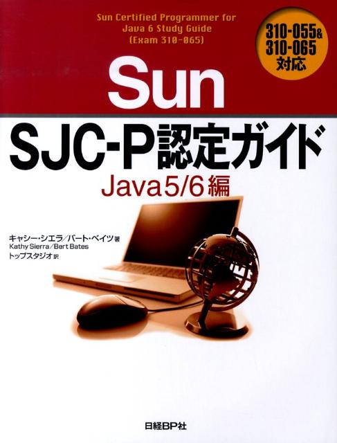 Sun SJC-P認定ガイド(Java 5/6編) 310-055 & 310-065対応 [ キャシー・シエラ ]