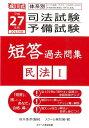 司法試験予備試験短答過去問集(平成27年版 民法 1) [ スクール東京 ]