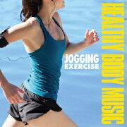 ヘルシー・ボディ・ミュージック・シリーズ ジョギング・エクササイズ
