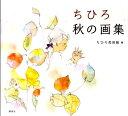 ちひろ 秋の画集 [ いわさき ちひろ ]