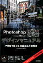 Photoshop Design Manual プロ技で魅せる写真加工の教科書