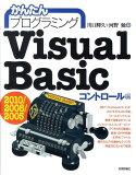 かんたんプログラミングVisual Basic 2010/2008/2005(コントロール編) [ 川口輝久 ]
