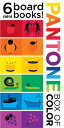 Pantone: Box of Color: 6 Mini Board Books!: 6 Mini Board Books! PANTONE BOX OF COLOR 6 MINI BO (Pantone) [ Pantone ]