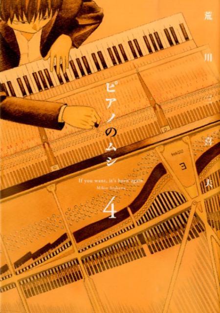 ピアノのムシ(4) (芳文社コミックス) [ 荒川三喜夫 ]