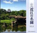 近江の名園 (Suiko books) [ 渡部巌 ]