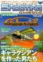 シューティングゲームサイド(vol.7)