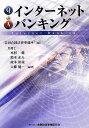 Q&Aインターネットバンキング [ 岩田合同法律事務所 ]