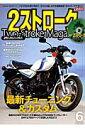 2ストロークマガジン(volume.6)