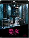悪女/AKUJO【Blu-ray】 [ キム・オクビン ]