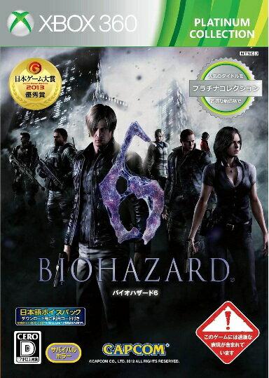 バイオハザード6 Xbox 360 プラチナコレクション