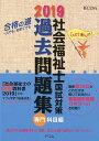 社会福祉士国試対策過去問題集専門科目編(2019) (