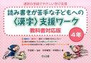 読み書きが苦手な子どもへの〈漢字〉支援ワーク(4年)教科書対応版 (通常の学級でやさしい学び支援) 村井敏宏