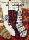 ラトビアの手編み靴下 [ 中田早苗 ]