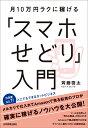 「スマホせどり」入門 月10万円ラクに稼げる [ 斉藤啓太 ]