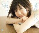 涙。 (初回限定盤 CD+DVD) [ 安野希世乃 ]