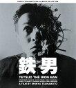 鉄男 ニューHDマスター【Blu-ray】 [ 田口トモロヲ ]
