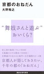 京都のおねだん (講談社現代新書) [ 大野 裕之 ]