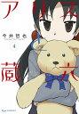 アリスと蔵六(4) (リュウコミックス) [ 今井哲也 ]...