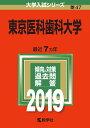 東京医科歯科大学(2019) (大学入試シリーズ)
