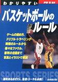 易懂的篮球的规则[伊藤恒][わかりやすいバスケットボールのルール [ 伊藤恒 ]]