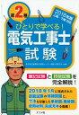 第二種電気工事士の参考書