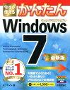 今すぐ使えるかんたんWindows 7最新版 Home Pr...