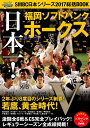SMBC日本シリーズ2017総括BOOK 日本一!福岡ソフトバンクホークス (COSMIC MOOK