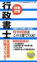 行政書士社会情勢問題打開スペシャル!!(2012年度版) [ ダイエックス出版 ]
