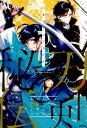 日本刀アンソロジー刀剣秘伝 (Bunkasha comics) [ 環レン ]