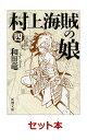 村上海賊の娘 1-4巻全巻セット [ 和田竜 ]