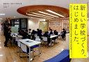 新しい学校づくり、はじめました。 教科センター方式を導入した、東京都板橋区立赤塚第二 [ 板橋区新し