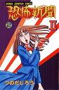 恐怖新聞2 (少年チャンピオンコミックス) [ つのだじろう ]