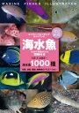 海水魚改訂新版 ひと目で特徴がわかる図解付き (ネイチャーウ...