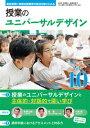 教科教育に特別支援教育の視点を取り入れる 授業のユニバーサルデザイン vol.10 (授業のユニバー
