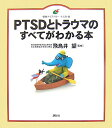 PTSDとトラウマのすべてがわかる本 [ 飛鳥井望 ]