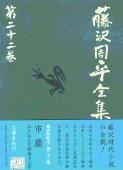 藤沢周平全集(第22巻)