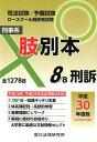 肢別本(8 平成30年度版) 司法試験/予備試験ロースクール既修者試験 刑事系刑訴