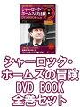 シャーロック・ホームズの冒険DVD BOOK全巻セット