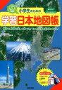 小学生のための学習日本地図帳 [ 正井 泰夫 ]