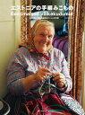 エストニアの手編みこもの キヒヌ島に残る伝統的なニットと手仕事 [ 中田早苗 ]